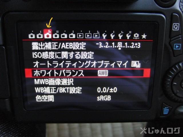 EOS70D WB 設定