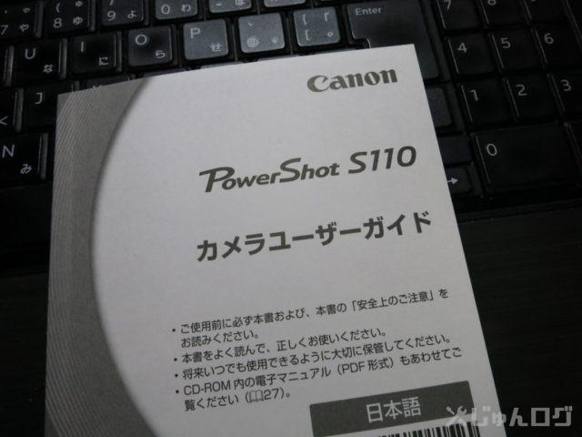 パワーショット6