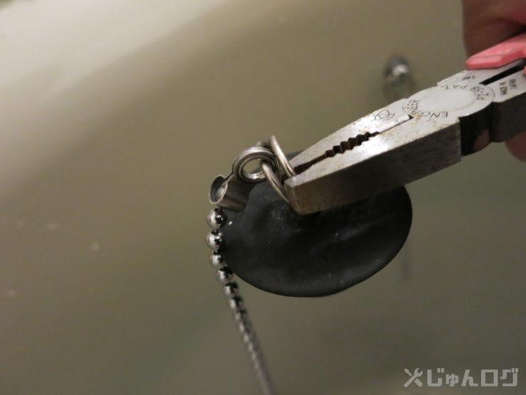 ゴム栓から鎖取り外し