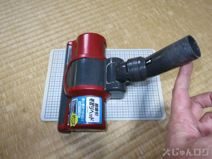掃除機修理2