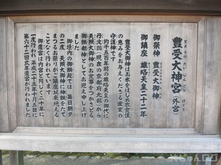 伊勢神宮外宮参拝5