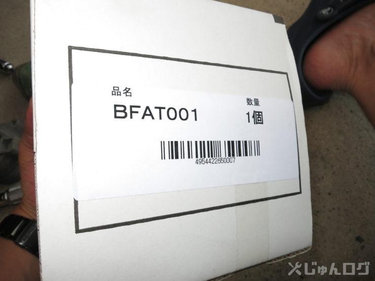 品番はBFAT001
