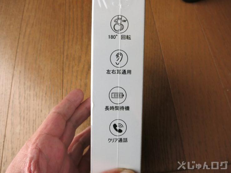 箱の横面はこの商品のメリットが掛かれてます。