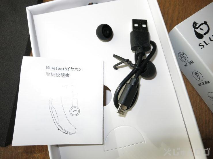 付属品は充電用マイクロUSBケーブルとイヤーピースの予備2個です。