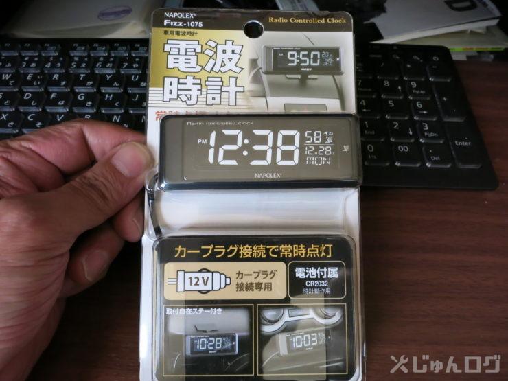 新たに付ける電波時計のパッケージ表