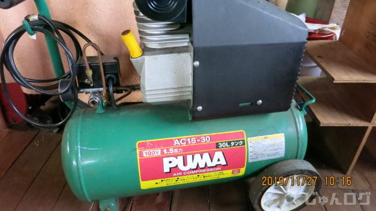 家庭用PUMA AC15-30コンプレッサー