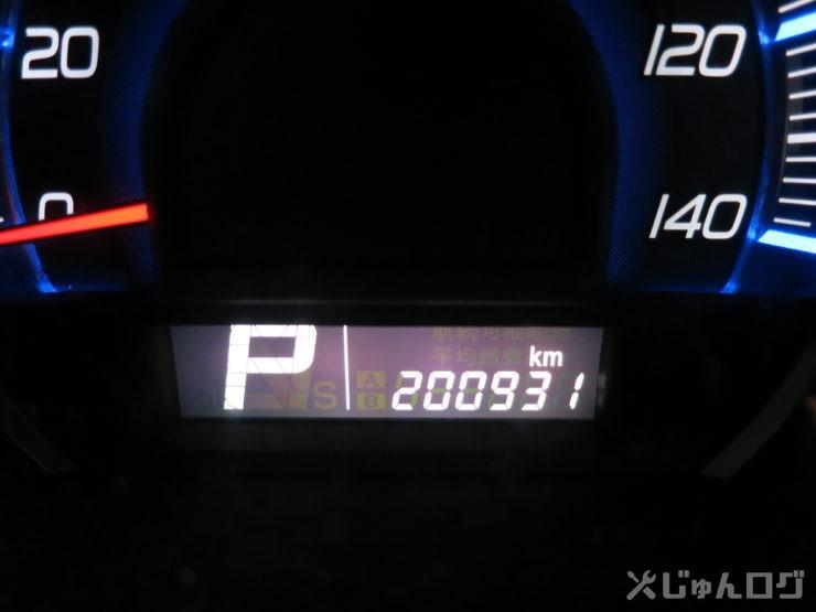 200931キロでの交換