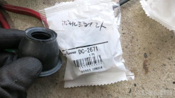 新品ブーツDC-2671