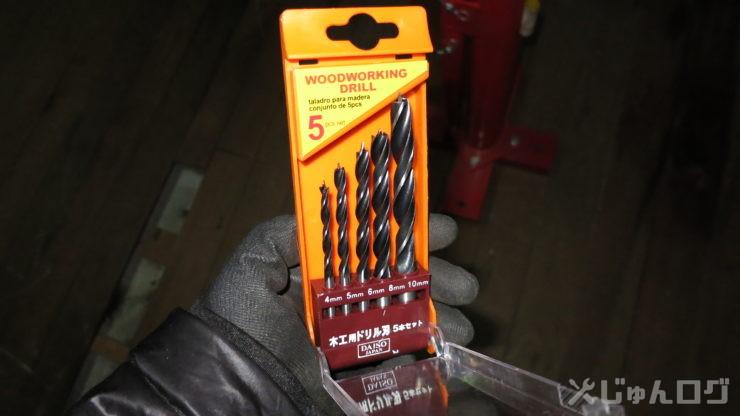 5本で100円の木工用ドリル