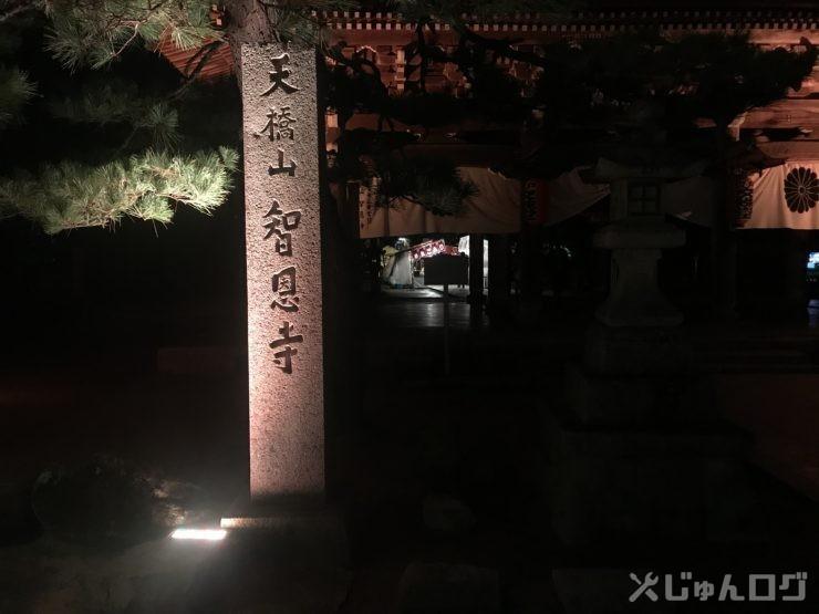 天の橋立の知恩寺に宵えびすに行った