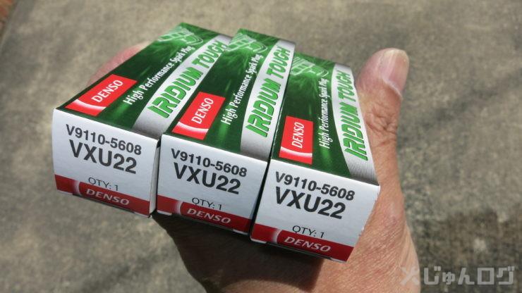VXU22を購入