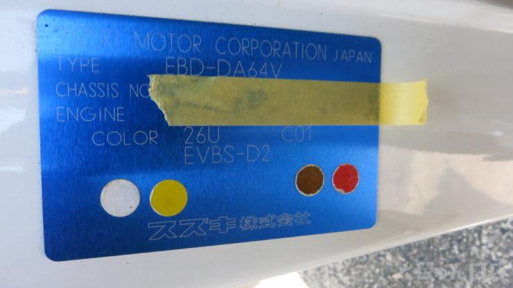 ブルーのプレートに書いてある26Uがこの車の色