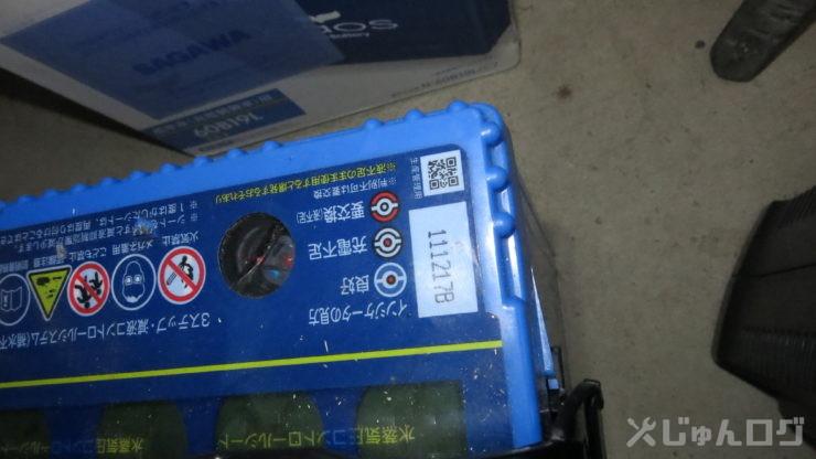 顔図バッテリーの製造年月日を見る
